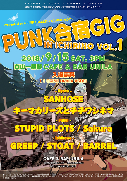 PUNK合宿GIG in ICHIRINO vol.1